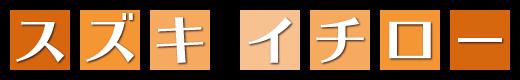 スズキイチロー公式サイト【新党やまと公認】